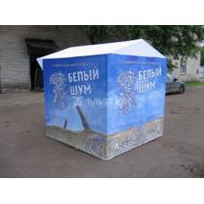 Палатка для проведения фестиваля Белый шум
