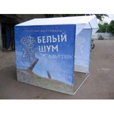 Палатка для фестиваля Белый шум