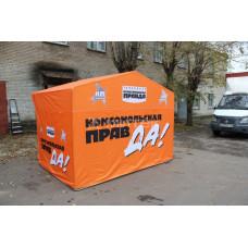 Палатка для проведения выставки