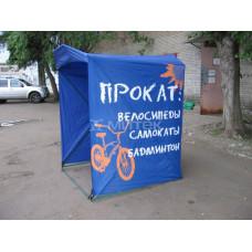 Палатка для проката велосипедов