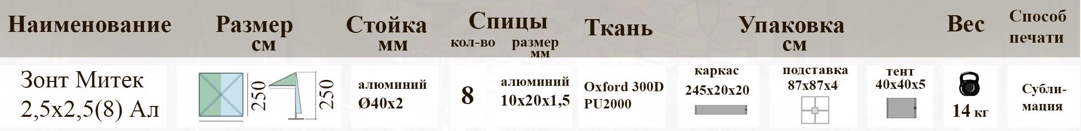 Зонт для уличного кафе Митек 2.5х2.5 с воланом (8 спиц, Алюминий)