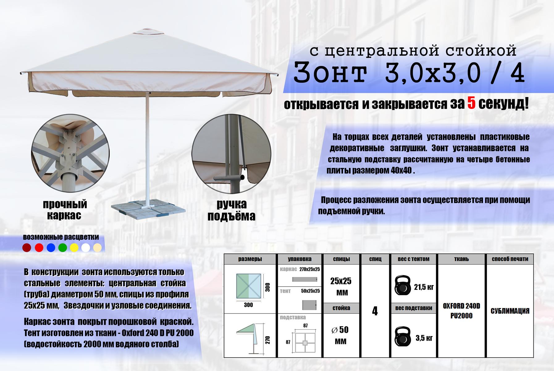 Зонт квадратный 3х3